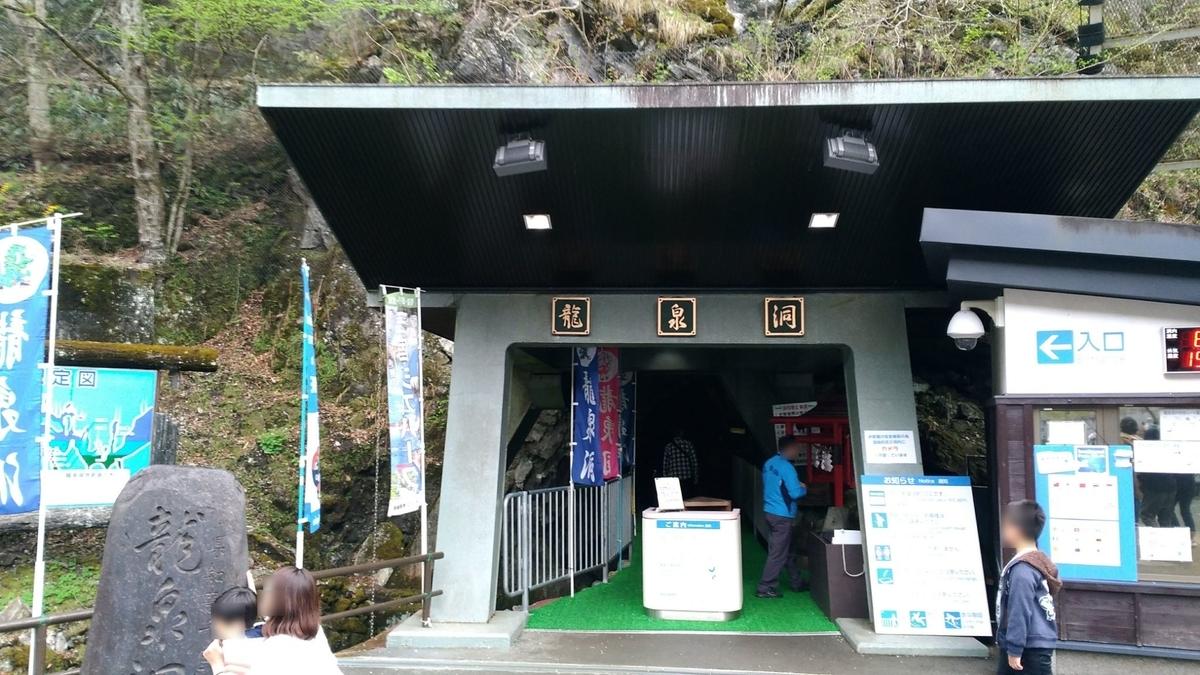 龍泉洞 入り口