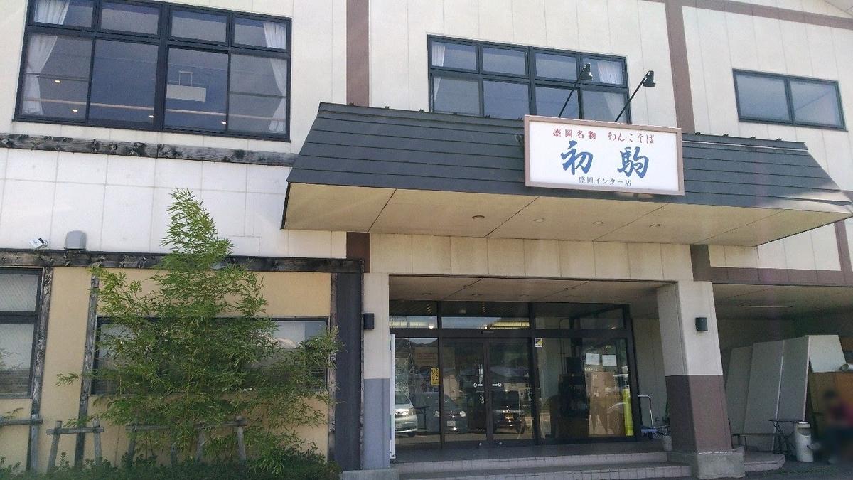 わんこそば 初駒 盛岡インター店