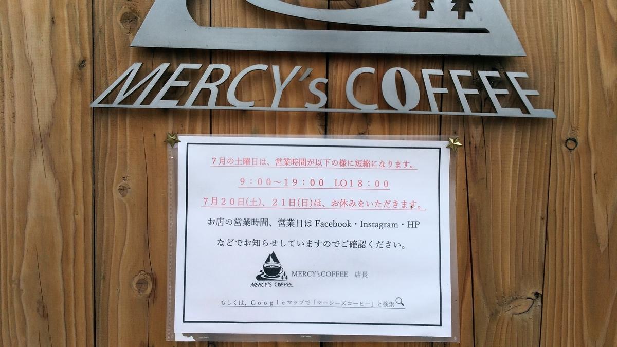 道の駅かつら MERCY's Coffee マーシーズ コーヒー