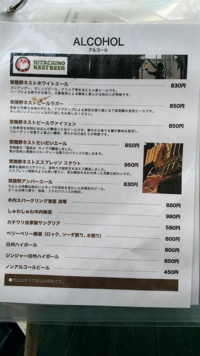 道の駅かつら MERCY's Coffee マーシーズ コーヒー メニュー アルコール