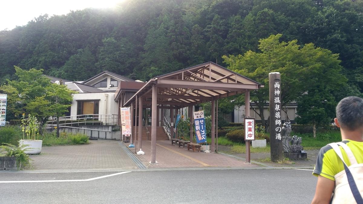 日帰り入浴 道の駅 両神温泉薬師の湯