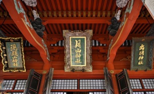 山形県鶴岡市 出羽三山神社 三神合祭殿