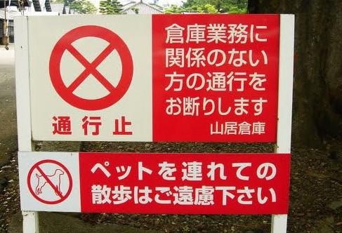 山形 山居倉庫 ペット禁止