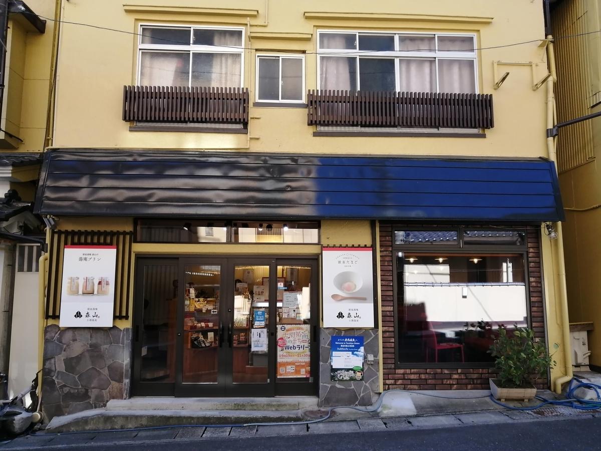 土湯温泉 おんせんたまごとプリンの専門店源泉湯庵森山 ドッグカフェ