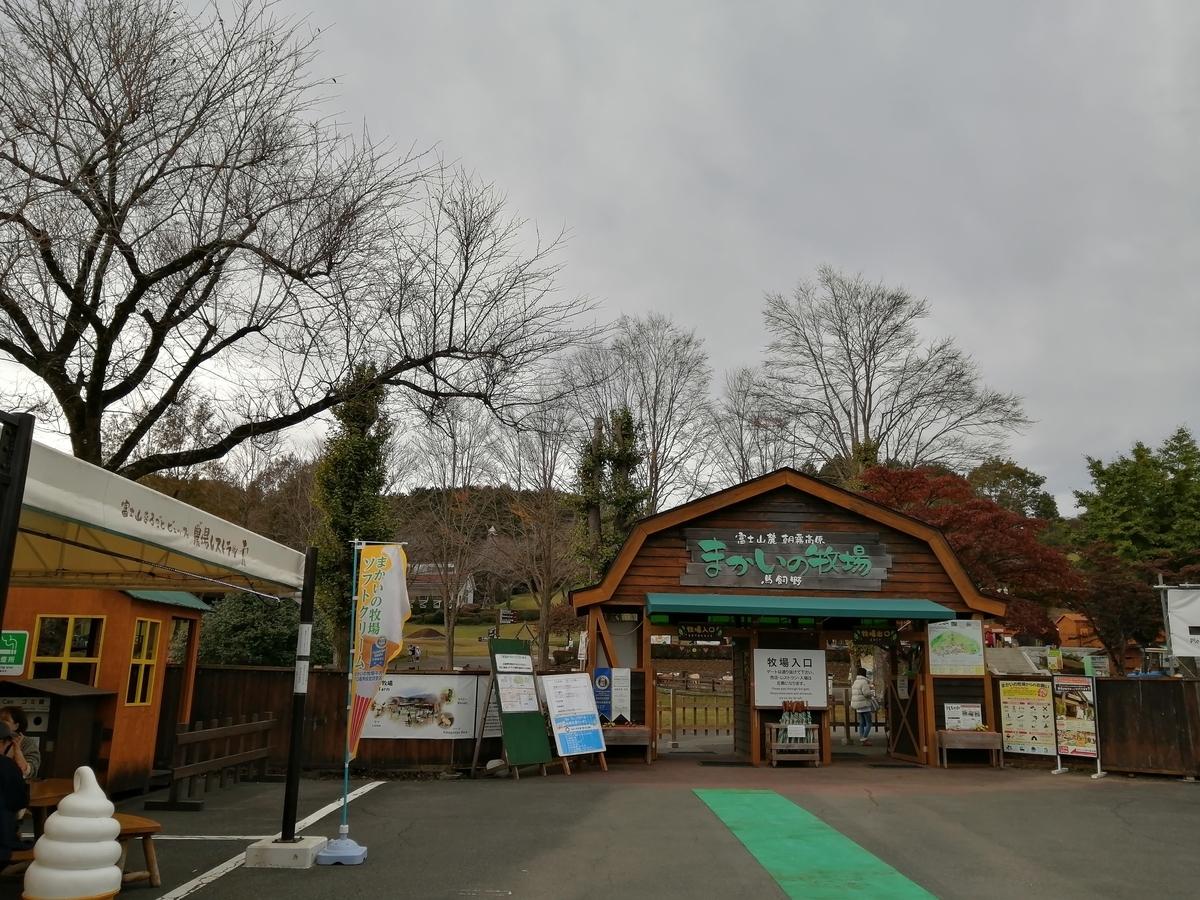 静岡 まかいの牧場 馬飼野牧場