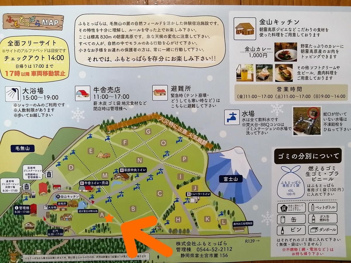 ふもとっぱら キャンプ サイトマップ 見取り図