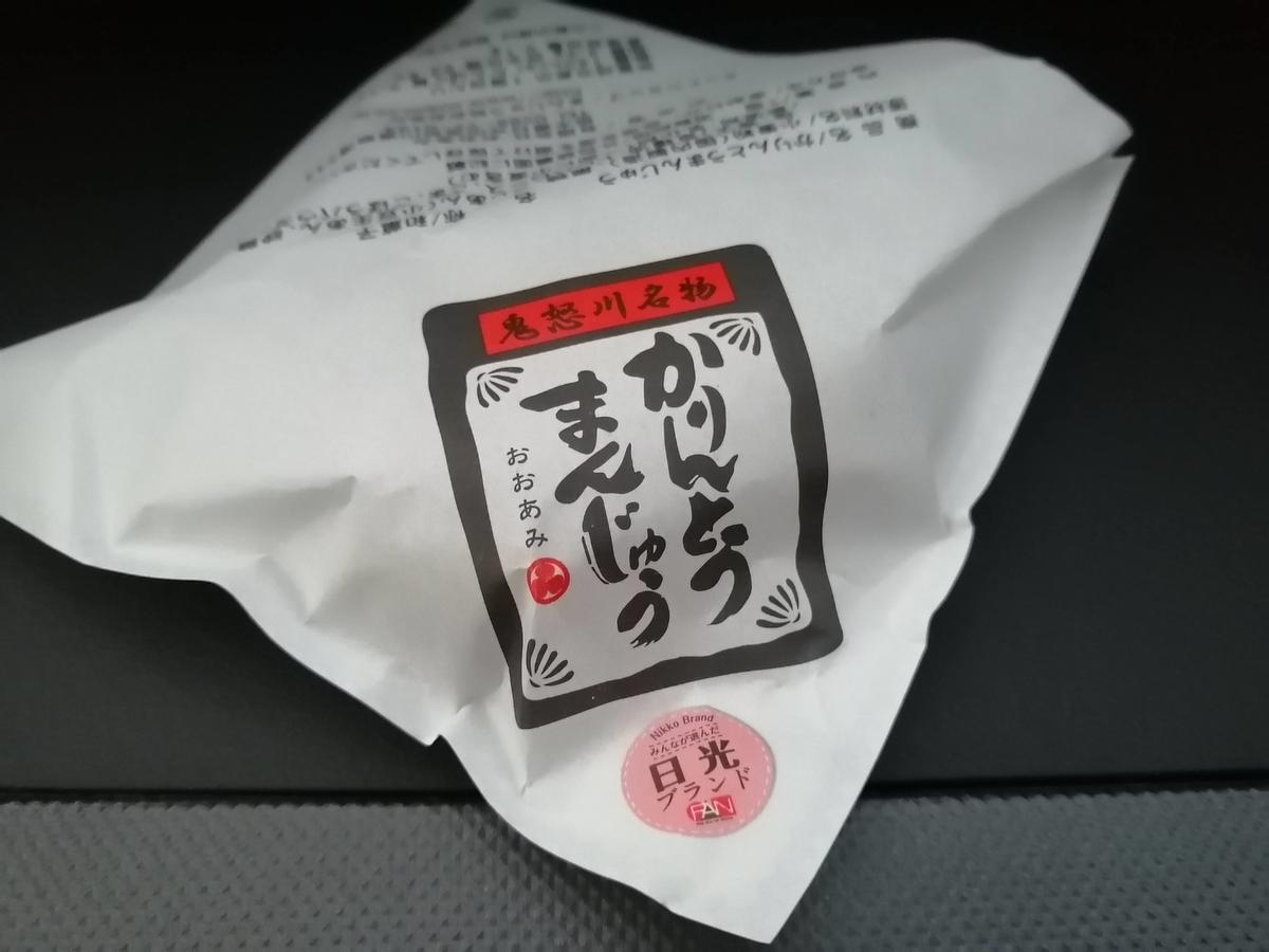 鬼怒川温泉 かりんとう饅頭