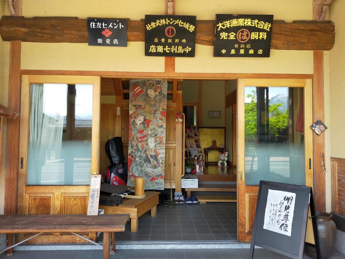 三国街道 塩沢宿 キャンピングトレーラー 旅行 中島屋
