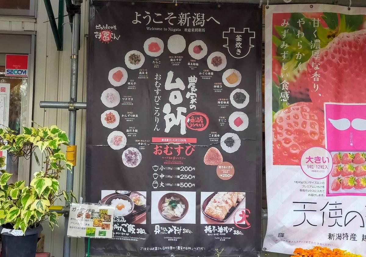 新潟市 ピアBandai 農家の台所 おむすび