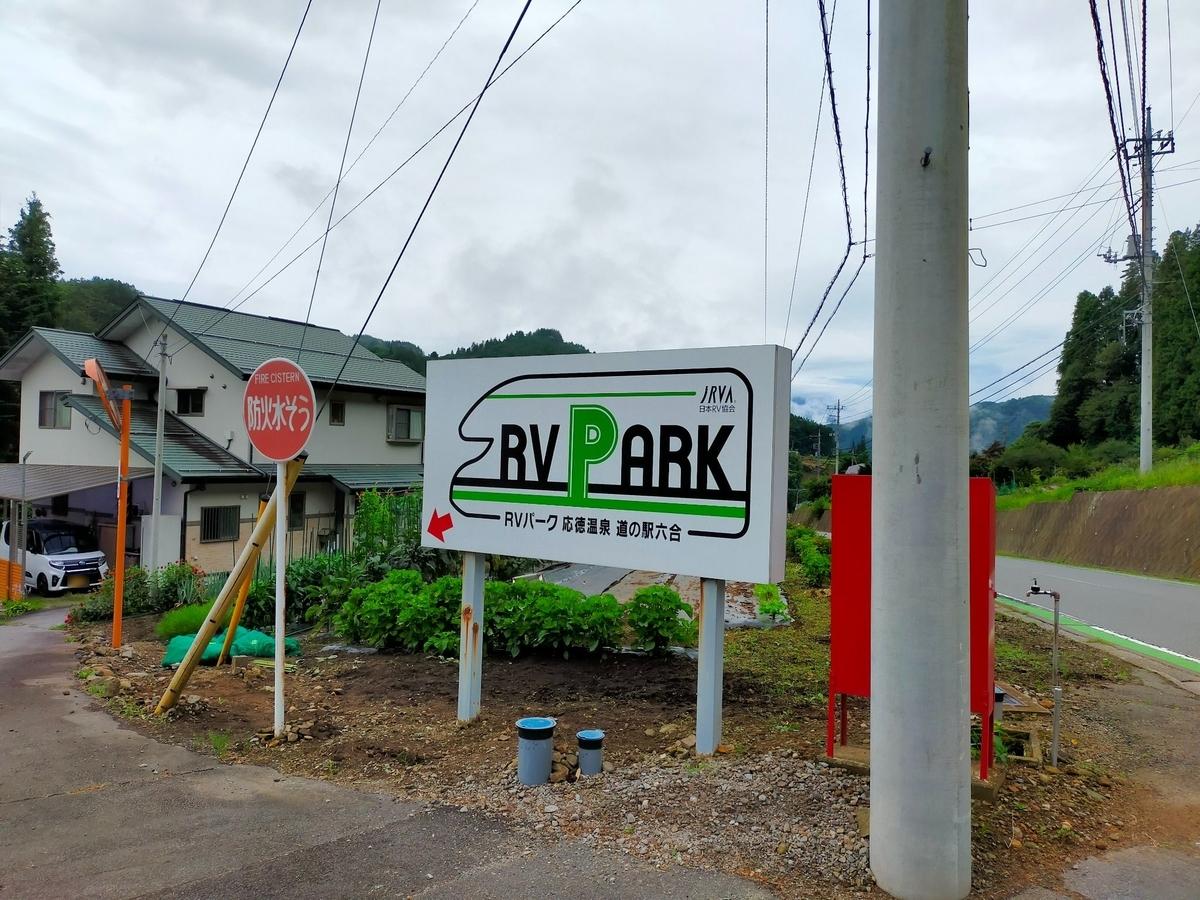 RVパーク RVパーク応徳温泉道の駅六合 道の駅六合 キャンピングトレーラー 車中泊