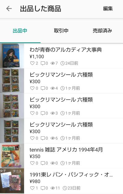 メルカリアプリのマイページ内「出品した商品」の画面