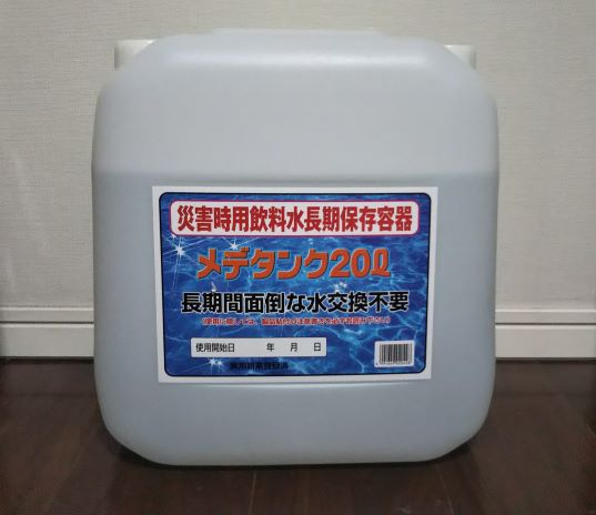 3年保存できる容器に入れた水の様子