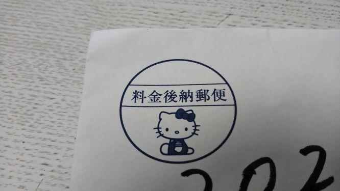 料金後納郵便のマークにもキティちゃんがかかれている様子