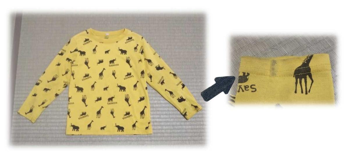 お直し前の黄色の動物柄のロングTシャツの様子。黒く袖口が汚れています。