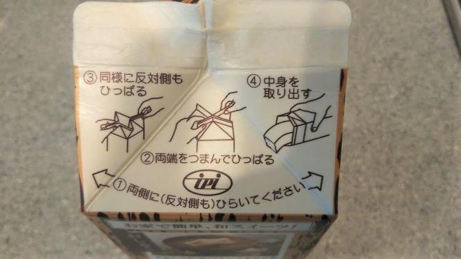水ようかんの紙パックに書かれている表示の様子。固体が出ている様子が描かれています。