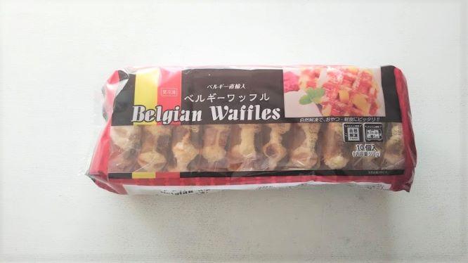 パッケージに入った冷凍ベルギーワッフルの様子