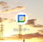 Googleカレンダーのアプリ