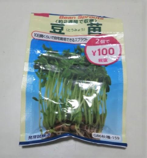 ダイソーの豆苗の種のパッケージ