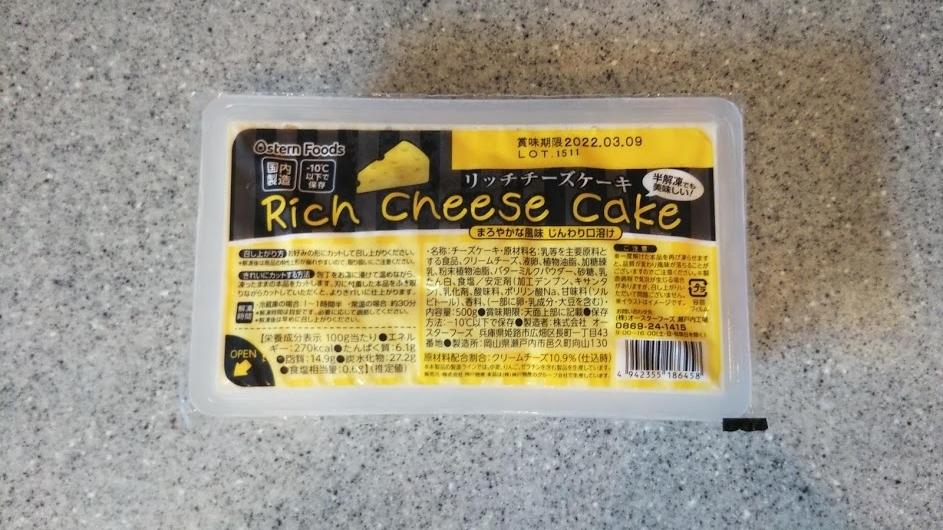 リッチショコラケーキのパッケージの様子。豆腐のパッケージに入っているようです。