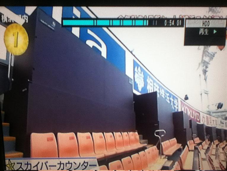 スカイバーカウンター 横浜マリンスタジアム