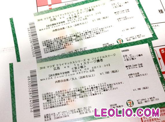 広島 カープ クライマックスシリーズチケット