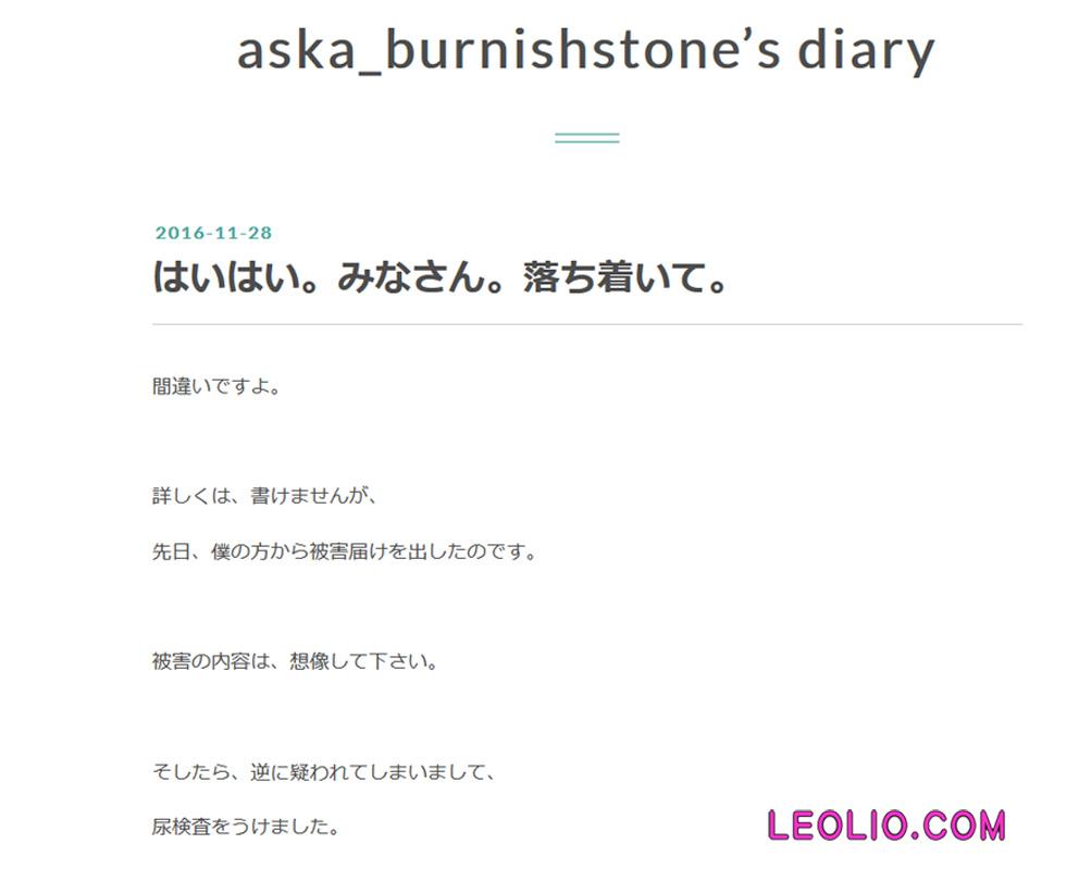ASKA-ブログ-魚拓