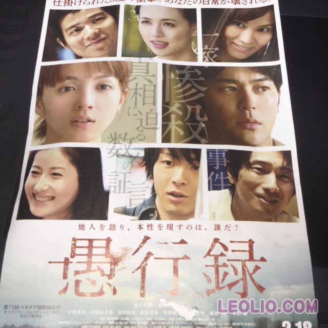 愚行録 DVD