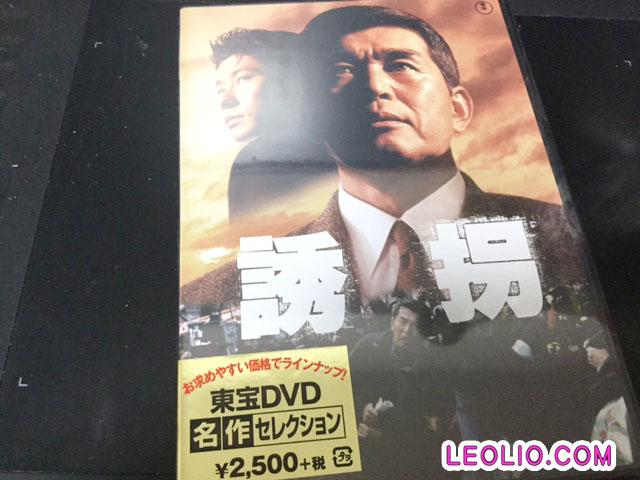 渡哲也「誘拐」DVD