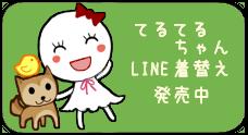 LINE着せ替え