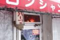 [津軽][旅][スナップ]