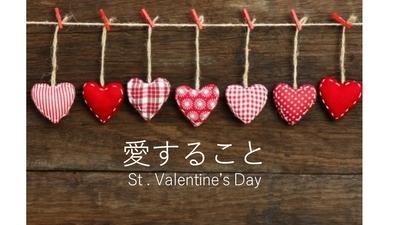 バレンタインデーに贈る。愛することは与えること、頑張ること、自分を愛して尊重すること。 ~麗生(れお)