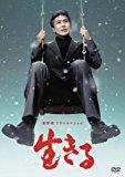 黒澤 明 ドラマスペシャル 生きる [DVD]