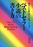 ベストセラー小説の書き方 (朝日文庫)