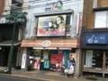 青梅市街のレトロ看板