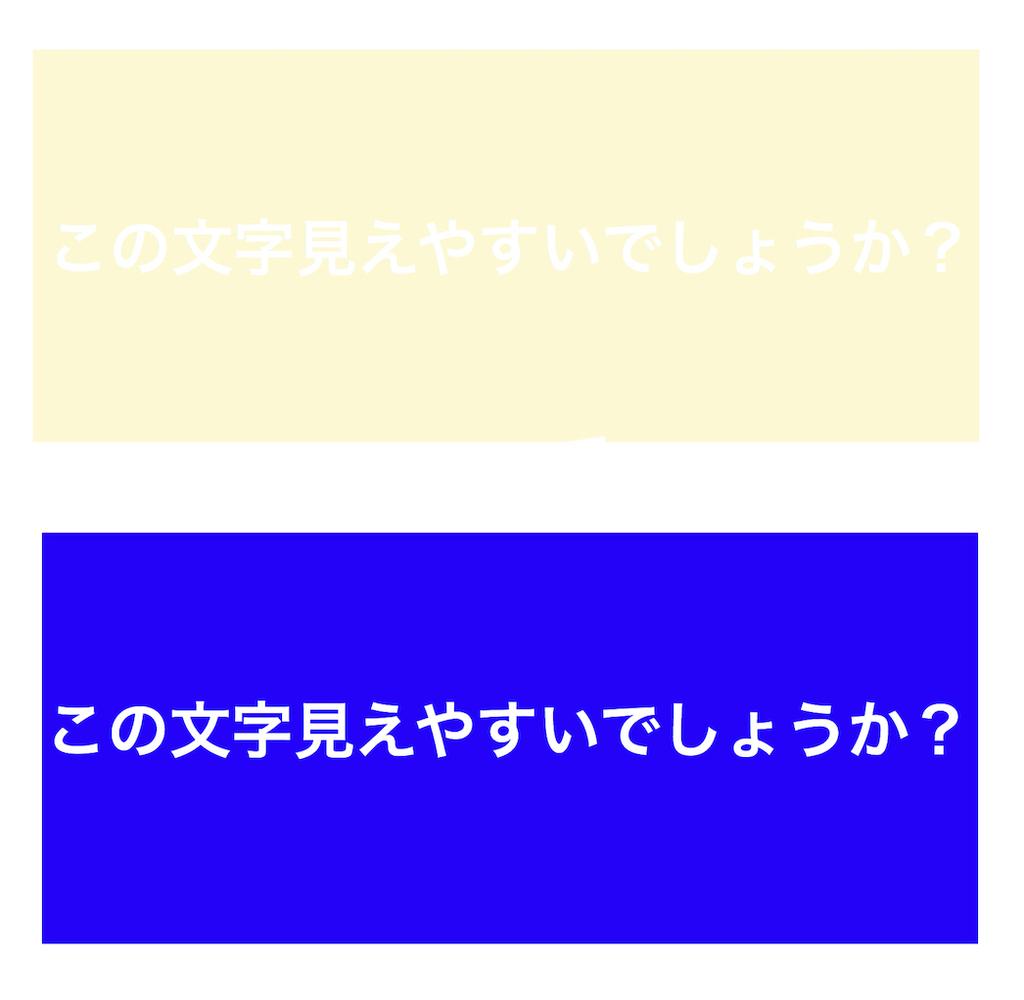クリーム色の背景と青色の背景に白い文字