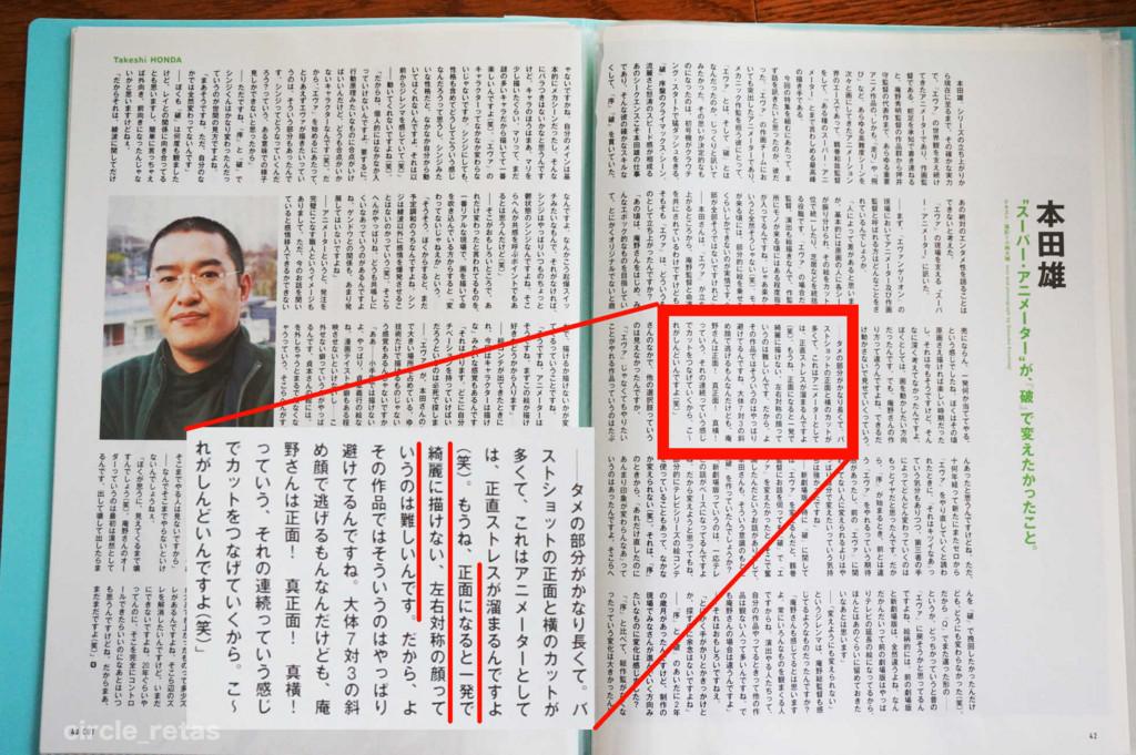 雑誌による本田雄のインタビュー
