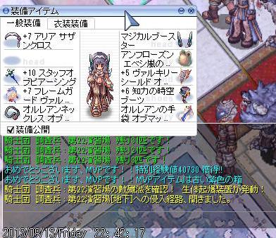 f:id:lettuce_chan:20130914002429j:image:w360