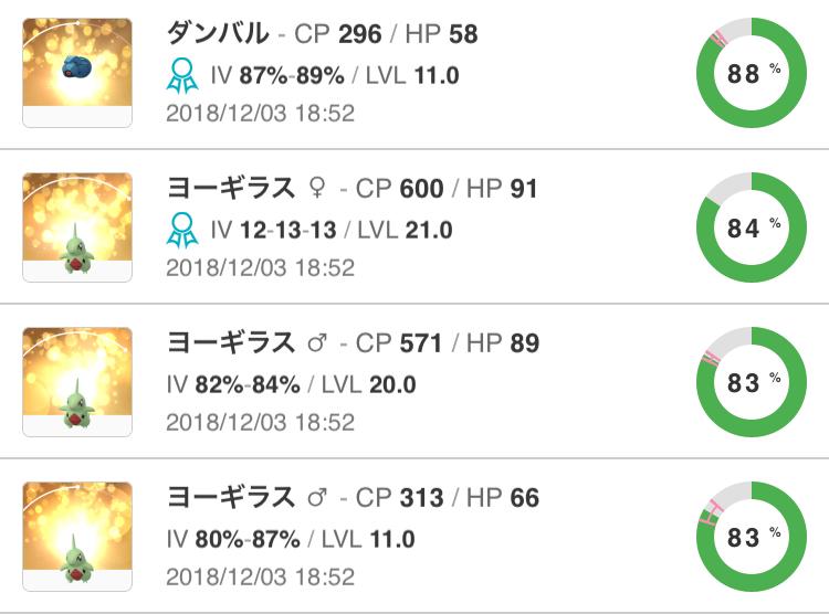 f:id:level999:20181203213731j:plain