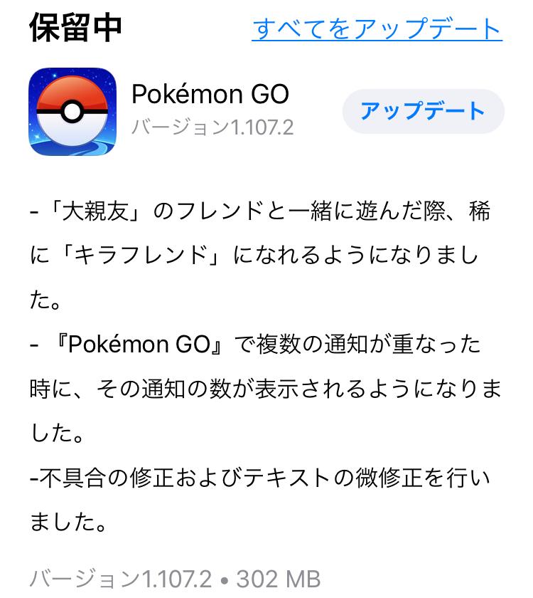 Go フレンド ポケモン キラ
