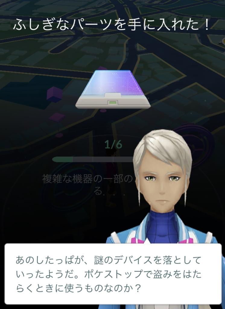 ロケット団リーダー 報酬 ポケモンgo