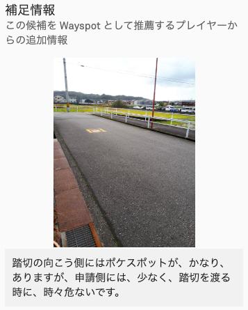 審査 ポケ ストップ