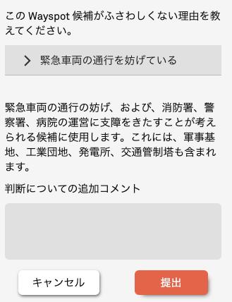 ストップ 審査 ポケ