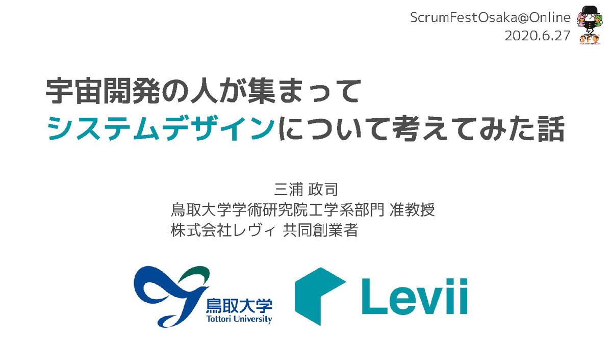 f:id:levii-miura:20200630224340j:plain:w200