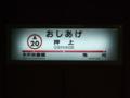 おしあげ(浅草線)