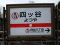 よつや(丸ノ内線)