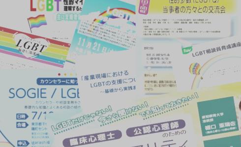 f:id:lgbts-lifeplan:20210515114255p:plain