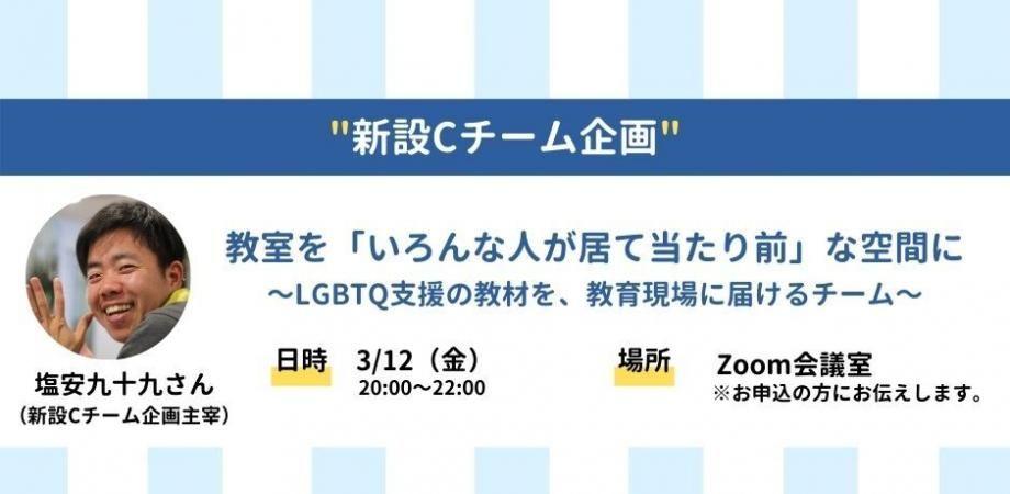 f:id:lgbtsougi:20210220130142j:plain