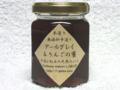 アールグレイ&りんごの蜜