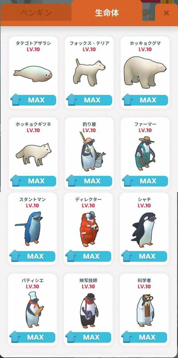 「ペンギン島 動物」の画像検索結果