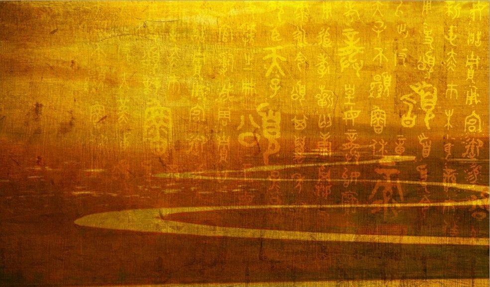 黄帝内経の画像